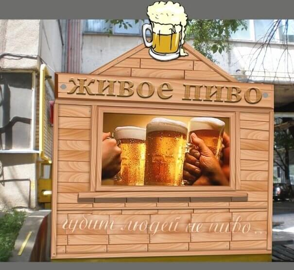 zhivoe pivo