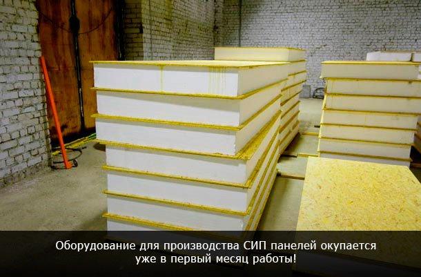 Открываем рентабельное производство СИП панелей