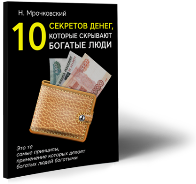 <span>10</span> секретов <div> денег, которые скрывают богатые люди</div>