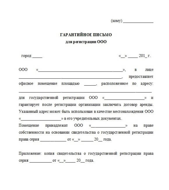 гарантийное письмо на юридический адрес некоммерческой организации