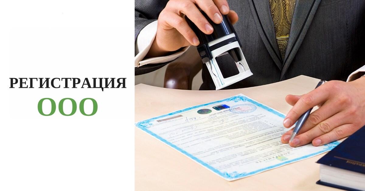 Кто может выступать заявителем при регистрации ооо бланки возврат ндфл декларация на покупку квартиры