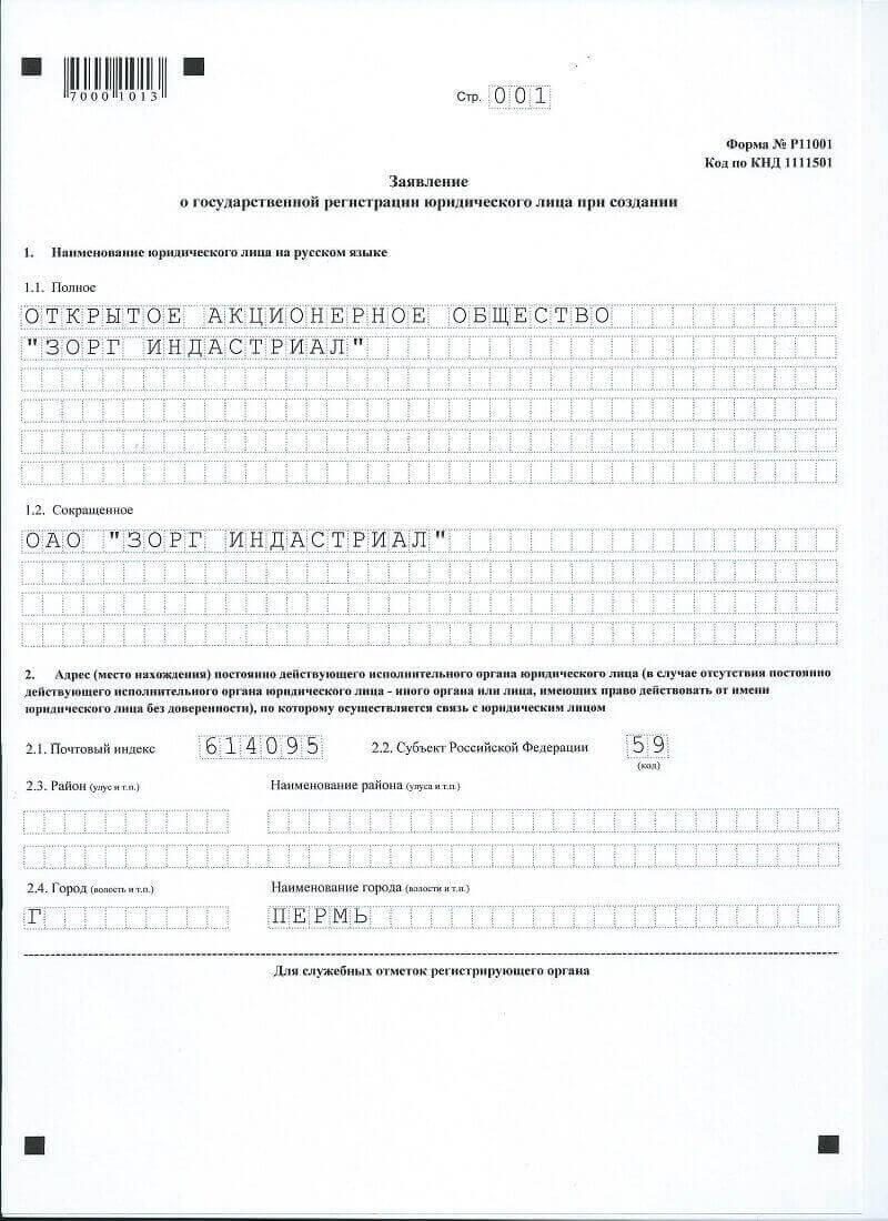 Сколько нужно заявлений на регистрацию ооо критерии для регистрации ооо