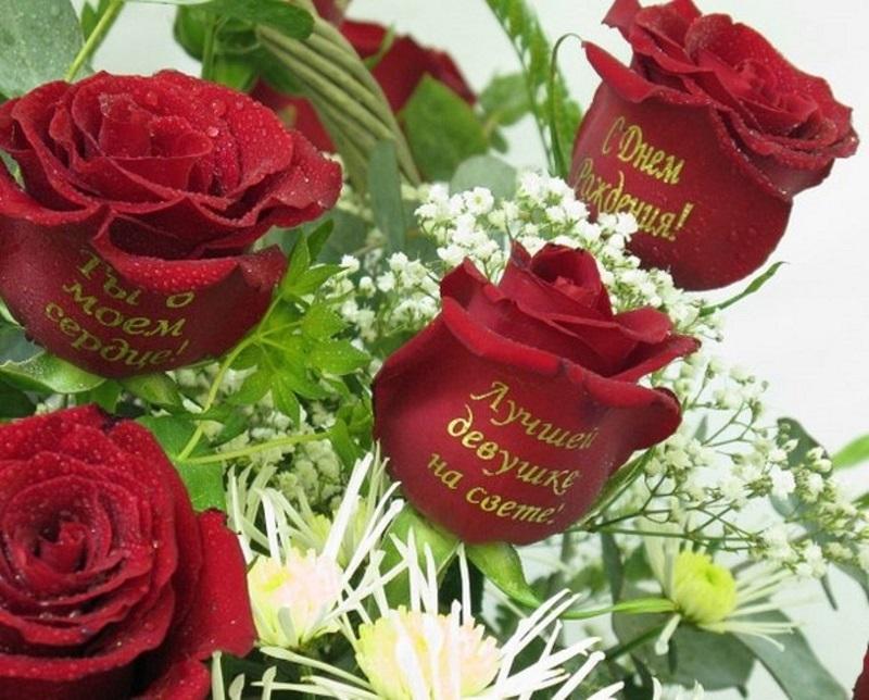 Дню, картинки цветов с надписью на них