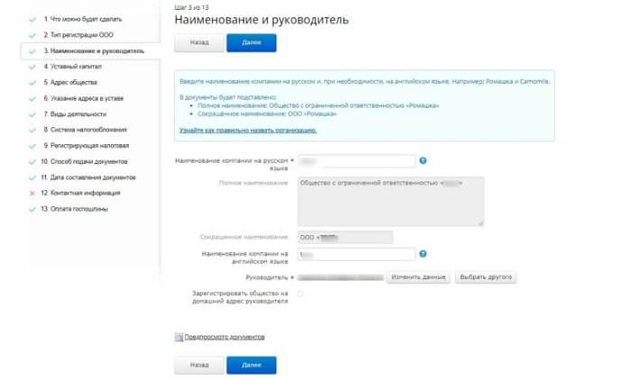 Документы для регистрации ооо с двумя учредителями в 2019 форма на регистрацию ооо образец