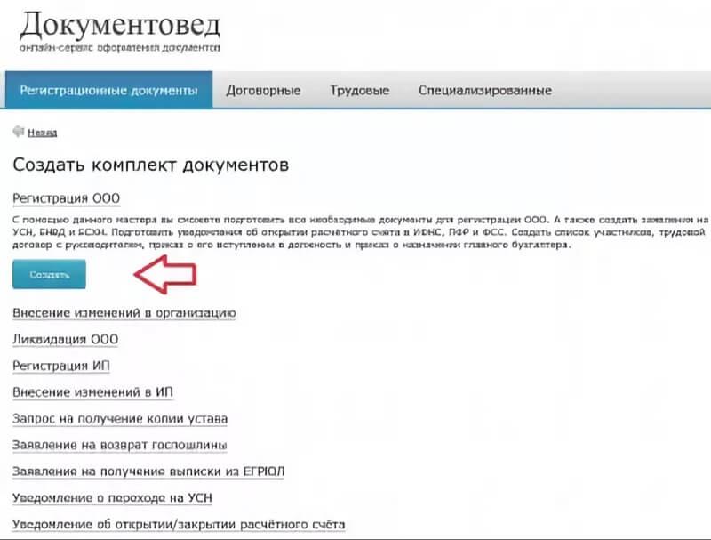 Подача документов на регистрацию ооо двумя учредителями документы на оформление декларации 3 ндфл