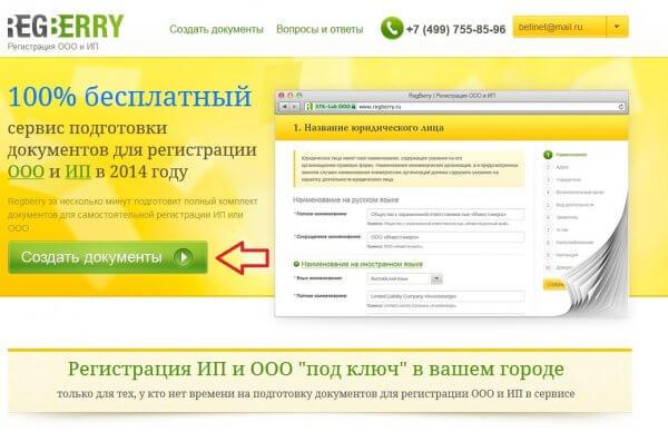 Перечень документов для регистрации ООО