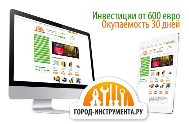 Город инструмента - франшиза интернет-магазина инструментов