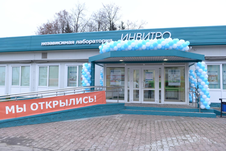 медицинский центр по известной франшизе компании «Инвитро»