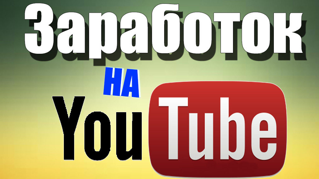 Самый популярный способ монетизации видео – прямое партнерство с YouTube