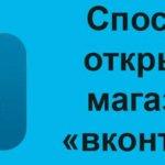 Как запустить интернет-магазин вконтакте