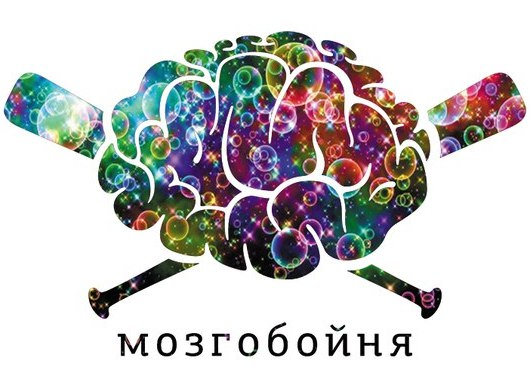 Мозгобойня. Бизнес на проведении интеллектуальных игр