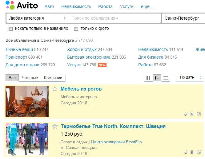 Инструкция для новичков как заработать на Avito