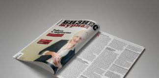 Как составить бизнес-план журнала