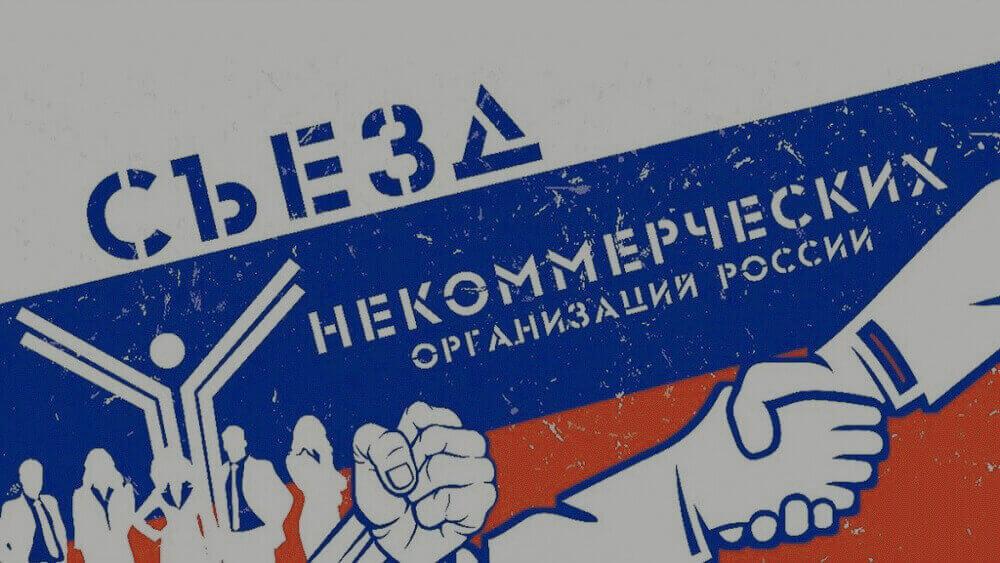 НКО в России