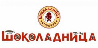 Логотип кафе шоколадницы и надпись шоколадница
