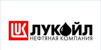 Логотип с надписью «Лукойл» на белом фоне
