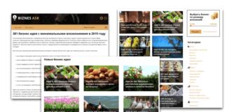 сайт бизнесаск