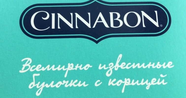 Франшиза Синнабон – бренд, ведущий к успеху