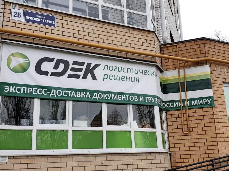 Франшиза СДЭК из ТОП-3 лучших франшиз России
