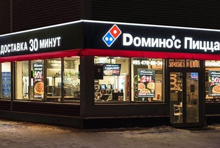 Франшиза Доминос - 11 шагов к открытию своей пиццерии