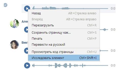 Топ-3 способа скачать голосовое сообщение ВК